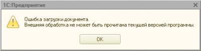 Внешняя обработка не может быть прочитана текущей версией программы