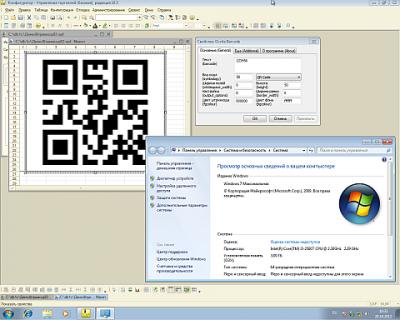 Работа OcvitaBarcode в Windows 7 64 битной